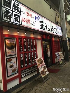 Gansozushi Asakusa Main Store